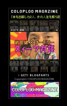 カラプルTV ブログパーツイメージ